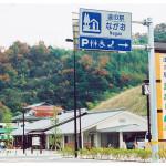 道の駅ながお(600dpi)