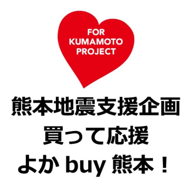 買ってよかbuy熊本