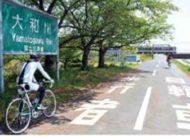 関西サイクリングロード〜大和川ストリーム編〜