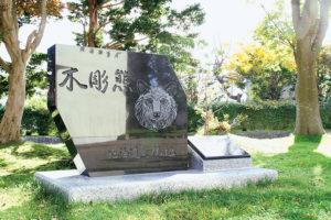 八雲熊の木彫り発祥地