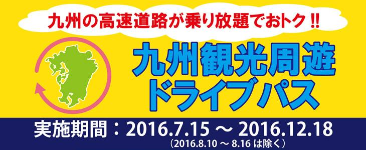 九州観光周遊ドライブパス・高速道路が定額で乗り放題