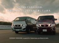 【動画】日産自動車「NV350 キャラバン」が日本を支える職人を応援するメッセージ