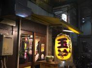 新橋居酒屋「玉や」の焼きとん
