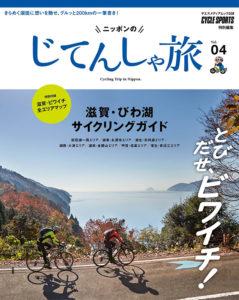 ニッポン表誌
